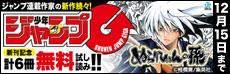 ジャンプGIGA作品発売記念! 計6巻無料試し読みキャンペーン!
