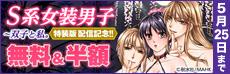 「S系女装男子」特装版配信記念キャンペーン