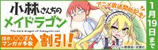 『小林さんちのメイドラゴン』アニメ放送開始記念! ○○さん大集合キャンペーン!