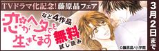 集え、オトナ女子!「恋がヘタでも生きてます」藤原晶キャンペーン