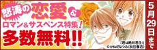 怒涛の恋愛&ロマン&サスペンス!コミックフェア