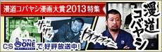 満道コバヤシ漫画大賞2013特集