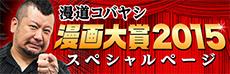 漫道コバヤシ漫画大賞2015特集