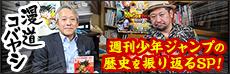漫道コバヤシ『ドラゴンボールZ 復活の「F」』公開記念スペシャルページ