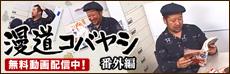 漫道コバヤシ マンガ大賞への道