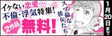 イケない恋愛…不倫・浮気特集!