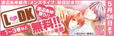 春の女子電書キャンペーン第14弾 A.『メンズライフ』1巻配信記念 渡辺あゆ先生祭り