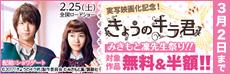 「きょうのキラ君」映画化記念 みきもと凜先生祭り