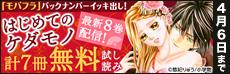 「モバフラ」バックナンバーイッキ出し&「はじめてのケダモノ」8巻配信キャンペーン