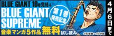 『BLUE GIANT』10巻完結&『BLUE GIANT SUPREME』1巻発売記念【音楽マンガ】キャンペーン
