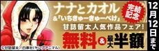 「ナナとカオル」「いちきゅーきゅーぺけ」完結! 甘詰留太フェア 無料&最大半額