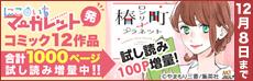 試し読み増量、合計1000ページ!! 「にこいちマーガレット」発コミックスフェア