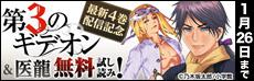 「医龍」「幽麗塔」乃木坂太郎『第3のギデオン』 最新刊配信記念キャンペーン②