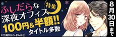 ふしだらな深夜オフィス特集 100円&半額!