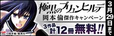 岡本倫 傑作3作品・計12冊無料試し読みキャンペーン