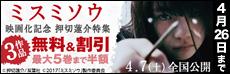 「ミスミソウ」映画化記念 押切蓮介作品【期間限定無料】