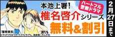 ハートフル警察ドラマ 『本池上署! 椎名啓介シリーズ』 無料&半額