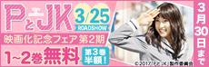 3/25ロードショー! 『PとJK』映画化記念フェア②