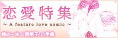 恋愛コミック特集
