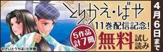 「とりかえ・ばや」11巻配信記念! さいとうちほの【禁断の世界】フェア