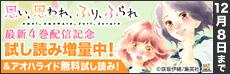 「思い、思われ、ふり、ふられ」第4巻配信開始!咲坂伊緒キャンペーン
