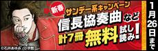 新春!サンデー系作品無料試し読みキャンペーン!!