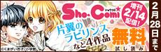 Sho-Comi増刊号配信キャンペーン