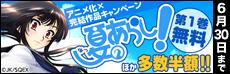 アニメ化×完結作品特集
