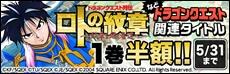 ドラゴンクエスト関連タイトル特集