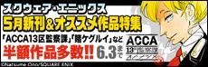 スクエニ5月新刊&5巻以下オススメ作品特集
