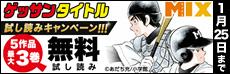 ゲッサン&サンデーGX無料試し読みキャンペーン