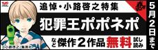 春マン!!追悼・小路啓之「ごっこ」「犯罪王ポポネポ」無料試し読みキャンペーン
