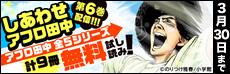 『しあわせアフロ田中』最新6巻配信記念 アフロ田中キャンペーン