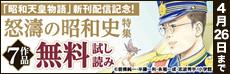 「昭和天皇物語」新刊配信記念!怒濤の昭和史まんがキャンペーン