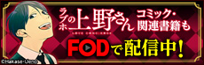 「ラブホの上野さん」配信開始!!