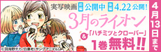 「3月のライオン」「ハチミツとクローバー」 1巻無料試し読みキャンペーン