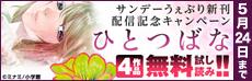 サンデーうぇぶり新刊配信記念キャンペーン!