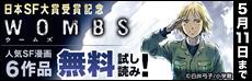 「WOMBS」日本SF大賞受賞記念!SF漫画キャンペーン