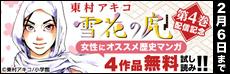 東村アキコ『雪花の虎』4巻配信記念! 女性にオススメ!歴史コミックキャンペーン