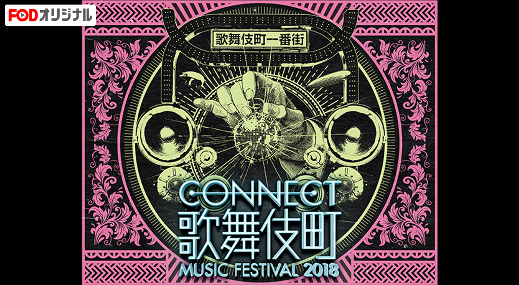 CONNECT歌舞伎町MUSIC FESTIVAL 2018