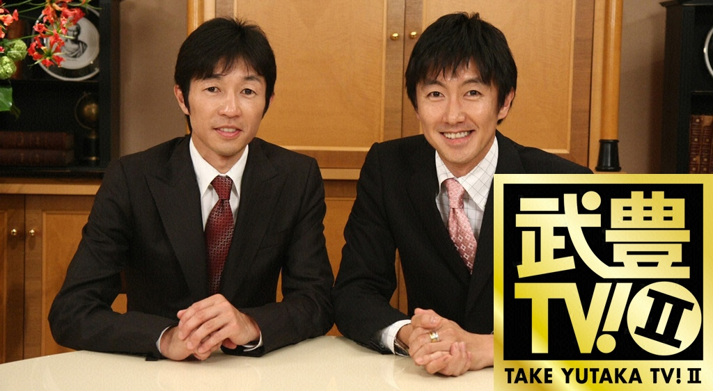 武豊TV!II
