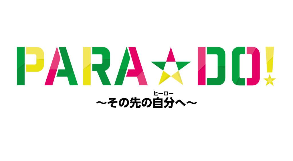 PARA☆DO!~その先の自分(ヒーロー)へ~