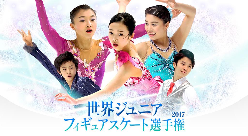 世界Jrフィギュアスケート選手権2017