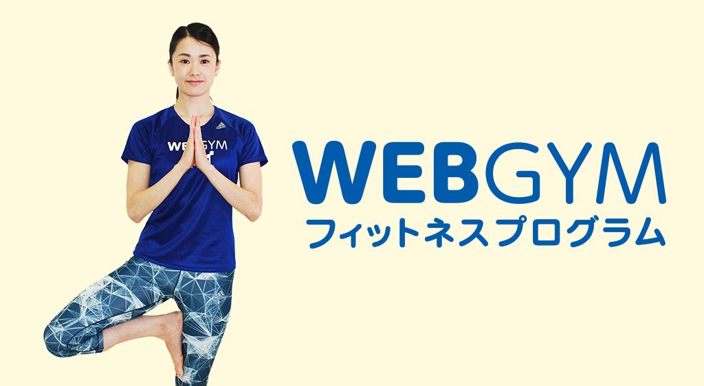 WEBGYM フィットネスプログラム