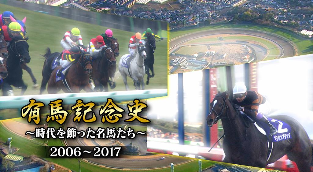有馬記念史 2006-2017
