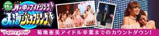 14thLIVE 井の中のアイドリング!!!大海でバタアシング!!! ~菊地亜美アイドル卒業までのカウントダウン~