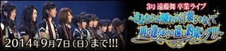 3号 遠藤舞 卒業ライブ さよならは別れの言葉じゃなくて再び逢うまでの遠い約束ング!!!