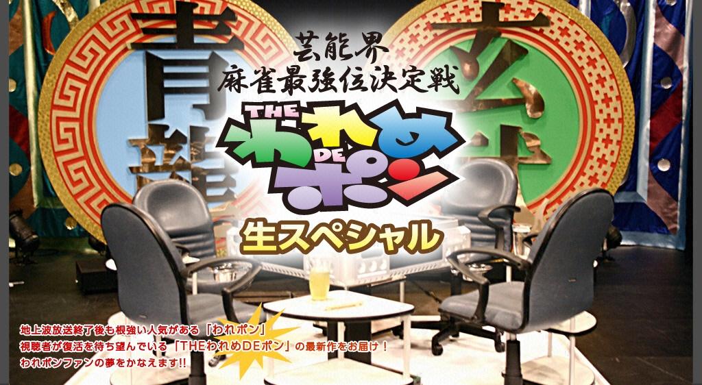 ~芸能界麻雀最強位決定戦~THEわれめDEポン 生スペシャル