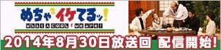 めちゃイケ2014年8月30日放送回配信開始!