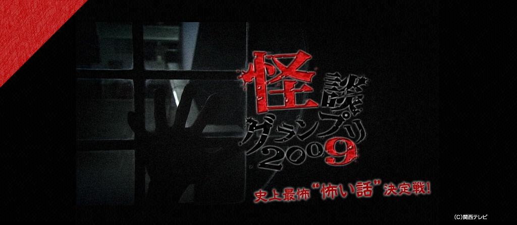 怪談グランプリ2009